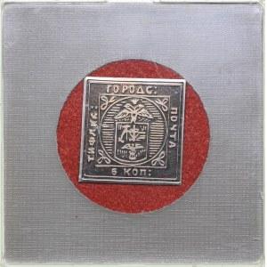 Russia metal stamp 6 kopeks 1857