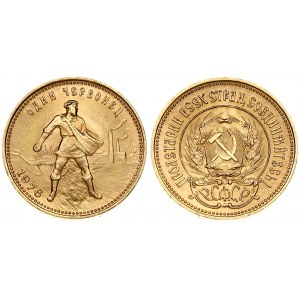 Russia USSR 1 Chervonetz 1976 Averse: National arms; PCФCP below arms. Reverse: Standing figure with head right...
