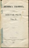 Dziennik praw. Tom 66 [1866]