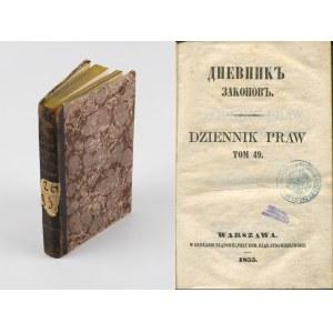 Dziennik praw. Tom 49 [1855]