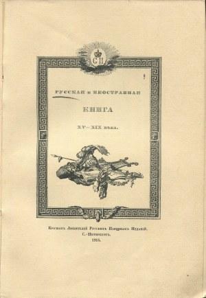 [PO ROSYJSKU] Katalog wystawy książek rosyjskich i obcych z w. XV-XIX [Petersburg 1914]