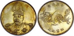 China Republic 1 Dollar 1916 (ND) Pattern Collectors Copy!
