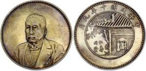 China Republic 1 Dollar 1921 (10) Collectors Copy!