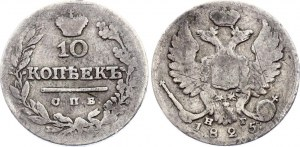 Russia 10 Kopeks 1825 СПБ HГ R1 & Russia 50 Kopeks 1895 АГ