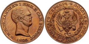 Russia 1 Rouble 1825 СПБ R4 Collectors Copy