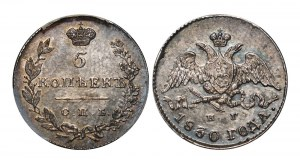 Russia 5 Kopeks 1830 СПБ НГ NNR MS63