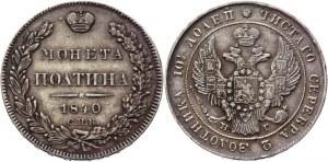 Russia Poltina 1840 СПБ НГ