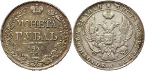 Russia 1 Rouble 1841 СПБ НГ