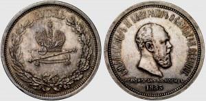 Russia 1 Rouble 1883 ЛШ Alexander III Coronation