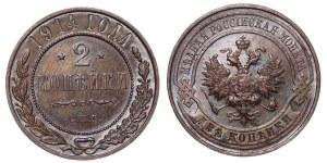 Russia 2 Kopeks 1914 СПБ