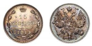 Russia 15 Kopeks 1915 ВС