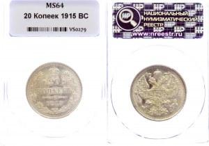 Russia 20 Kopeks 1915 ВС NNR MS63