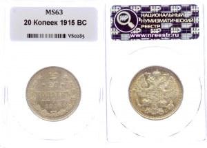 Russia 20 Kopeks 1915 ВС NNR MS64