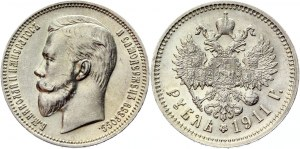 Russia 1 Rouble 1911 ЭБ
