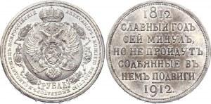 Russia 1 Rouble 1912 ЭБ Napoleon's Defeat R