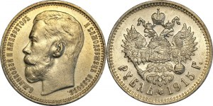 Russia 1 Rouble 1915 ВС