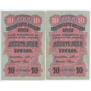 Bulgaria 2 x 10 Leva Srebro 1916 (ND)
