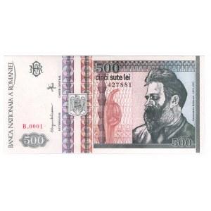 Romania 500 Lei 1992 Rare Watermark