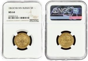 Russia 5 Roubles 1863 СПБ МИ St. Petersburg. Alexander II (1854-1881). Averse...