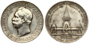 Russia 1 Rouble 1898 АГ