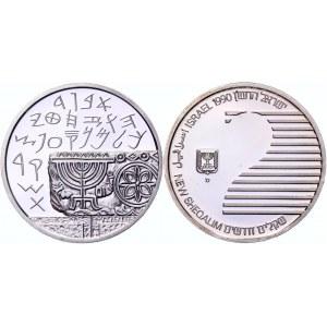 Israel 2 Sheqalim 1990 JE5750