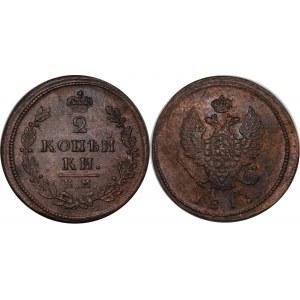 Russia 2 Kopeks 1813 КМ АМ