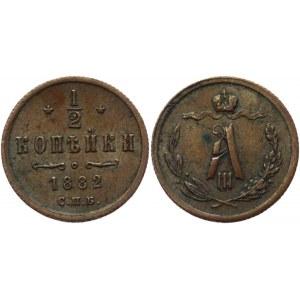Russia 1/2 Kopek 1882 СПБ