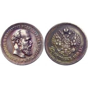 Russia 25 Kopeks 1894 АГ