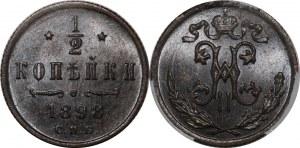 Russia 1/2 Kopek 1898 СПБ NNR MS63BN