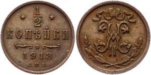 Russia 1/2 Kopek 1913 СПБ