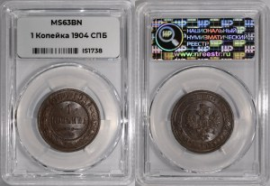 Russia 1 Kopek 1904 СПБ NNR MS63BN
