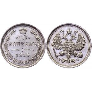 Russia 10 Kopeks 1915 ВС
