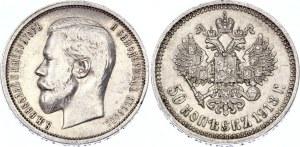 Russia 50 Kopeks 1913 ВС