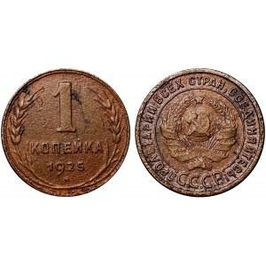 Russia - USSR 1 Kopek 1925 Rare