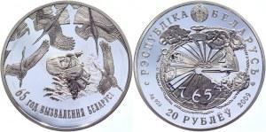 Belarus 20 Roubles 2009
