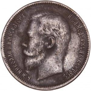 Russia - Nicholas II (1894-1917) 50 Kopeks 1908 ЭБ