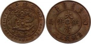 China Honan 5 Cash 1909 (ND) Pattern