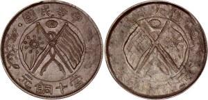 China Republic 10 Cash 1920 (ND) Incusion Error