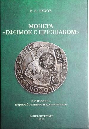 E. Pukhov, Coin