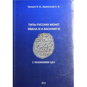 Grishin. I.V., Khramenkov A.V., Types of Russian coins of Ivan III and Vasily III.