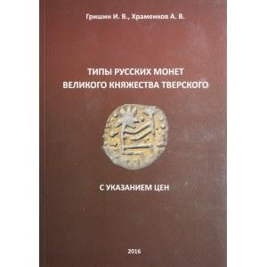 Grishin. I.V., Khramenkov A.V., Types of Russian coins of the Grand Duchy of Tver