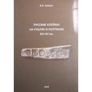 V.V. Zaitsev, Russian countermarks on rubles and poltinas of the XIV-XV centuries.