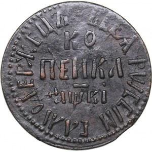 Russia Kopeck 1712 БК