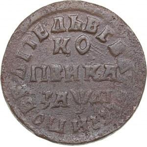 Russia Kopeck 1714 МД