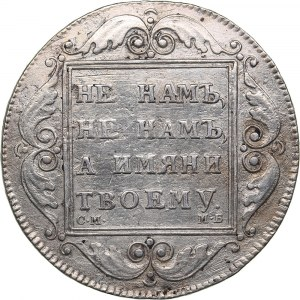 Russia Rouble 1798 СМ-МБ