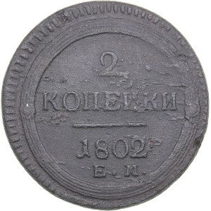 Russia 2 kopeks 1802 ЕМ