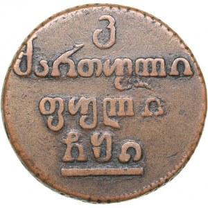 Russia - Georgia Bisti (2 kopeks) 1810