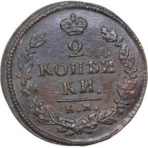 Russia 2 kopeks 1825 КМ-АМ