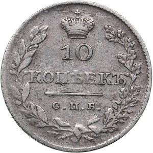 Russia 10 kopeks 1826 СПБ-НГ