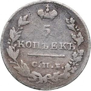 Russia 5 kopeks 1826 СПБ-НГ